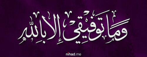 وما توفيقي اﻻ بالله Arabic Art Islamic Calligraphy Islamic Art