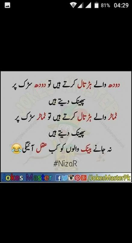 New Funny Urdu Funny urdu jokes posts 54+ Ideas @Siddiqui hajra:::: Na jane yeh bank walo ko kab aqal aayegi 1