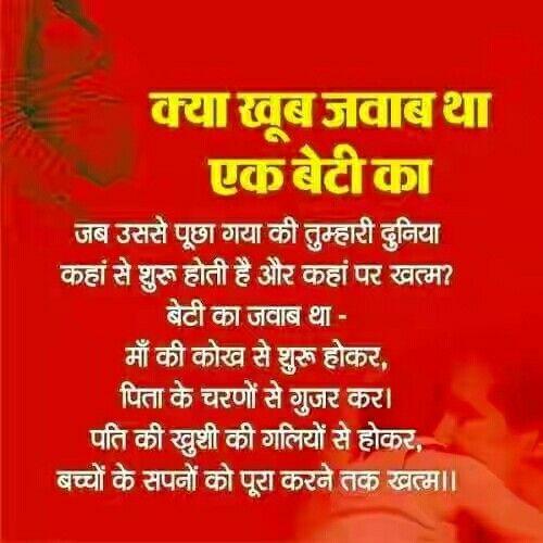 Pin By Rajendra Kumar On Wishes Hindi Quotes Quotes Hindi Quotes
