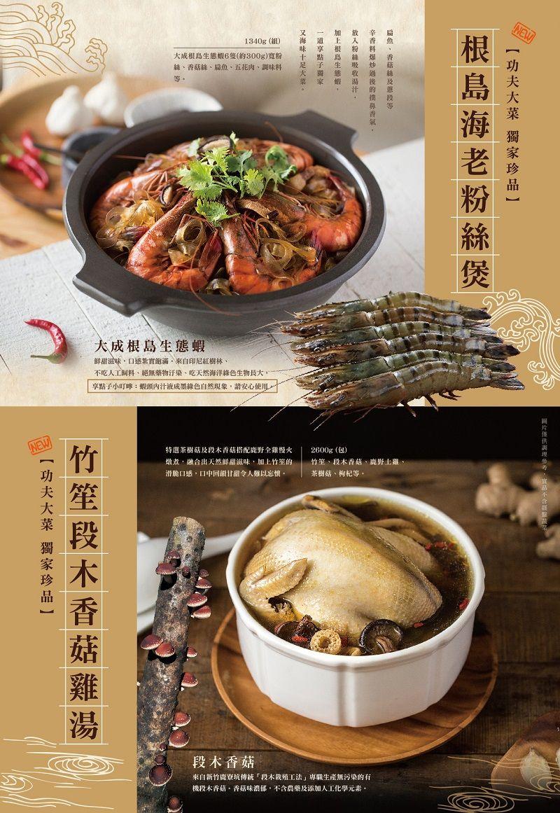 欣光享點子 2017年菜dm Food Food Poster Food Menu Design