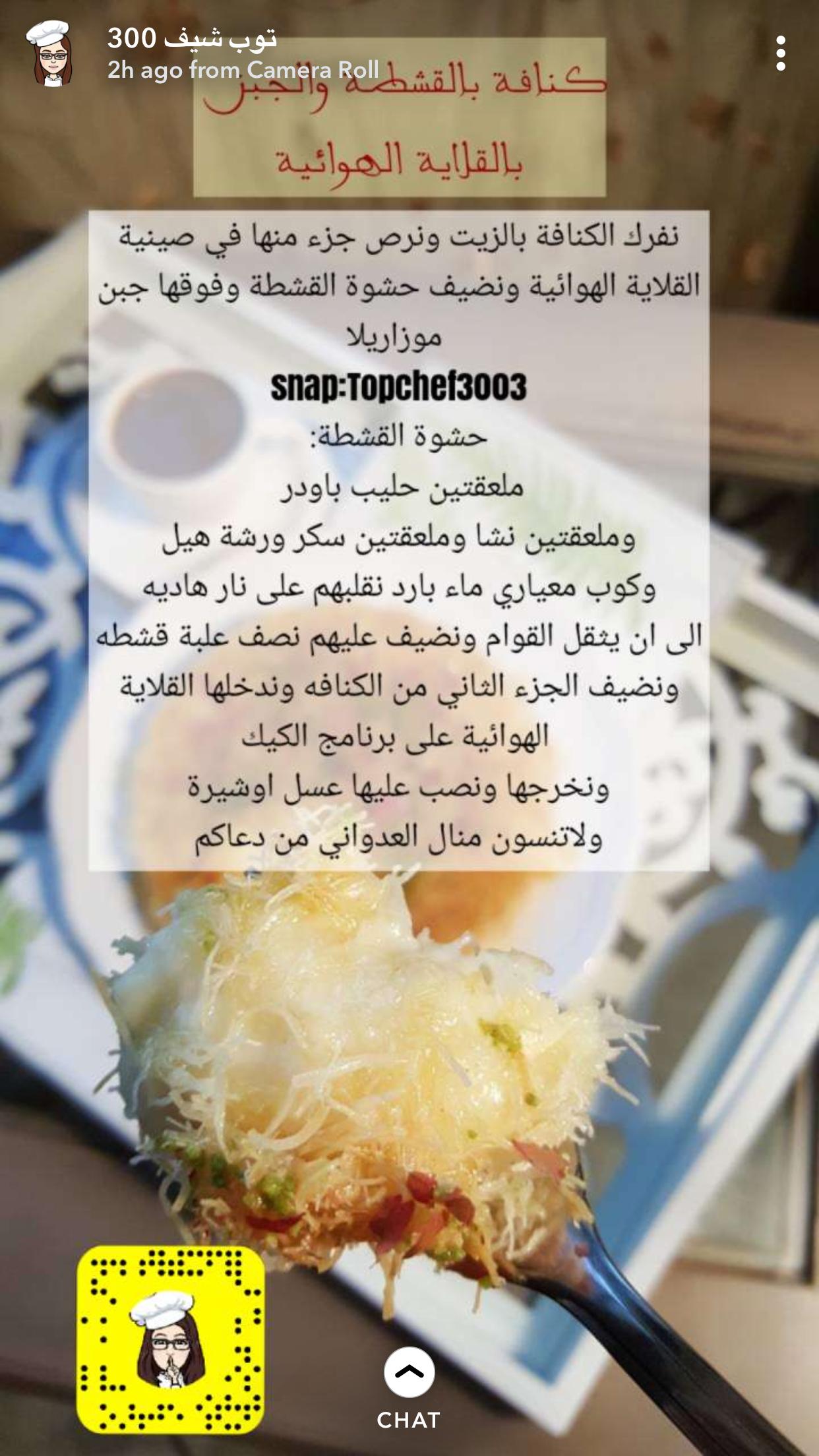 كنافة بالقشطة والجبن Cookout Food Diy Food Recipes Ramadan Recipes