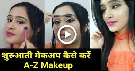 Complete Makeup For Beginners Makeup Tips And Tricks For Perfect