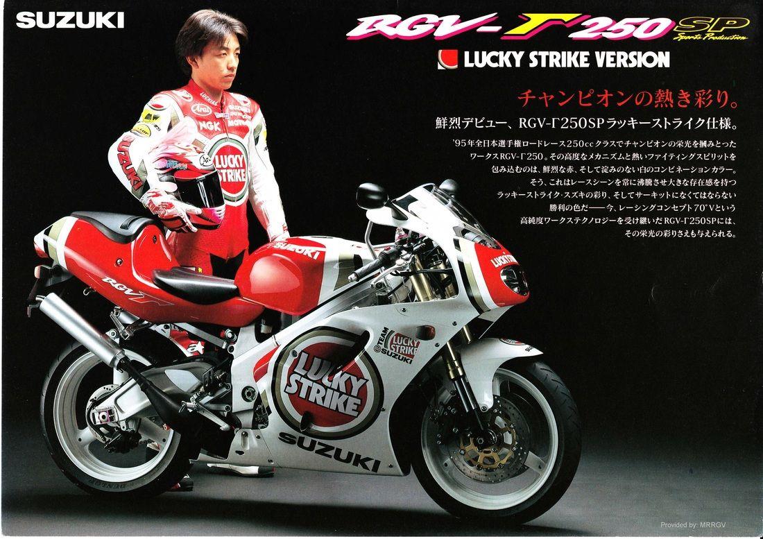 SUZUKI RGV250 VJ23 Lucky Strike