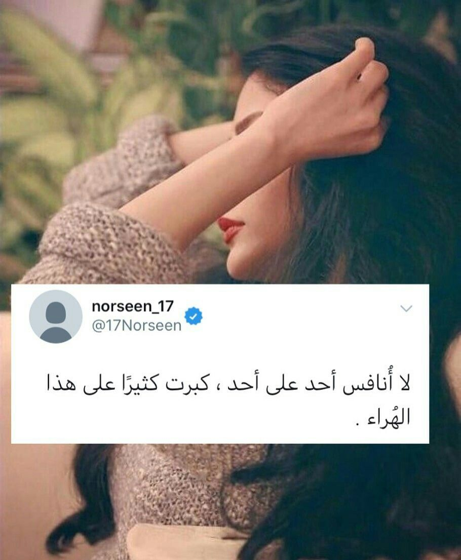Image Discovered By Find Images And Videos About Love Omg Mood رمزيات صور متنوعة Quotes For Book Lovers Iphone Wallpaper Quotes Love Funny Arabic Quotes