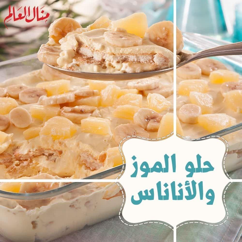 حلو الموز والأناناس مقادير الوصفة 2 باكيت كريم كراميل 2 كوب قشطة قيمر 30 قطعة بسكويت سادة 1 كوب