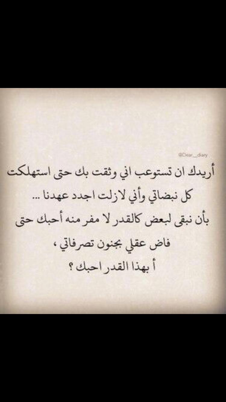 Pin By Nizar Fahmi On Arabic Words Quotes Love Words True Words