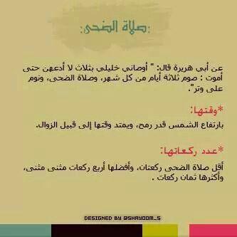 صلاة الضحى Prayers Quotes Islam