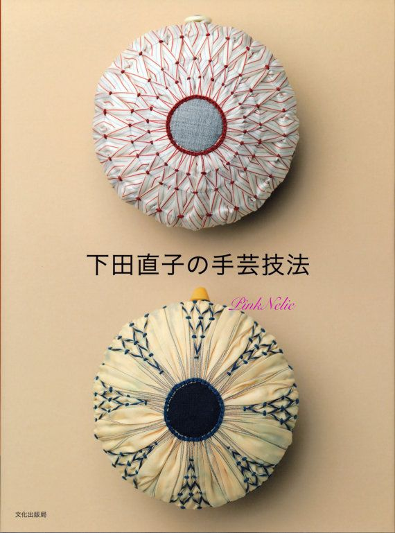Naoko Shimoda Embroidery Techniques - Japanese Craft Book