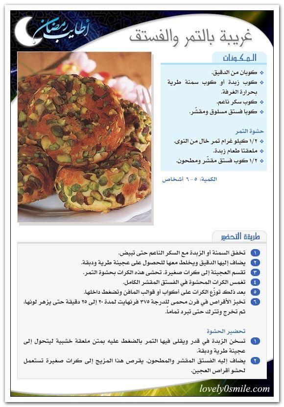 وصفة غريبة بالتمر و الفستق وصفات بالصور وصفة غريبة تحضير الغريبة وصفة تحضير غريبة بالتمر وصفة غريبة بالفستق تحض Food Receipes Ramadan Recipes Lebanese Desserts