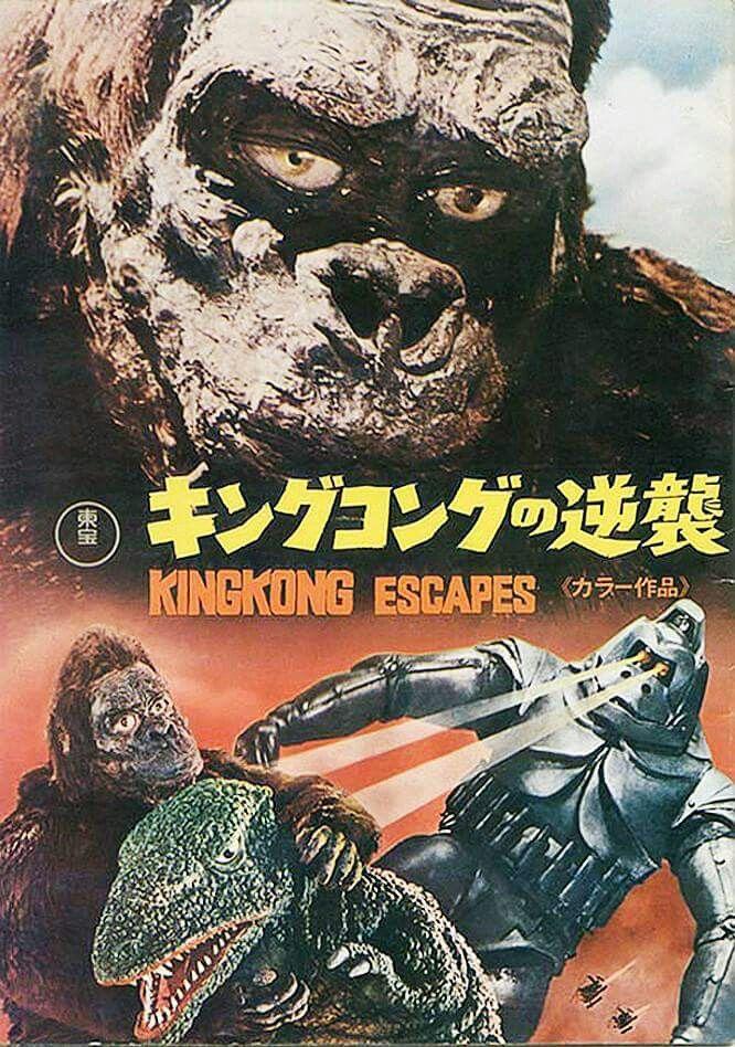 king kong escapes king kong japanese monster kaiju art