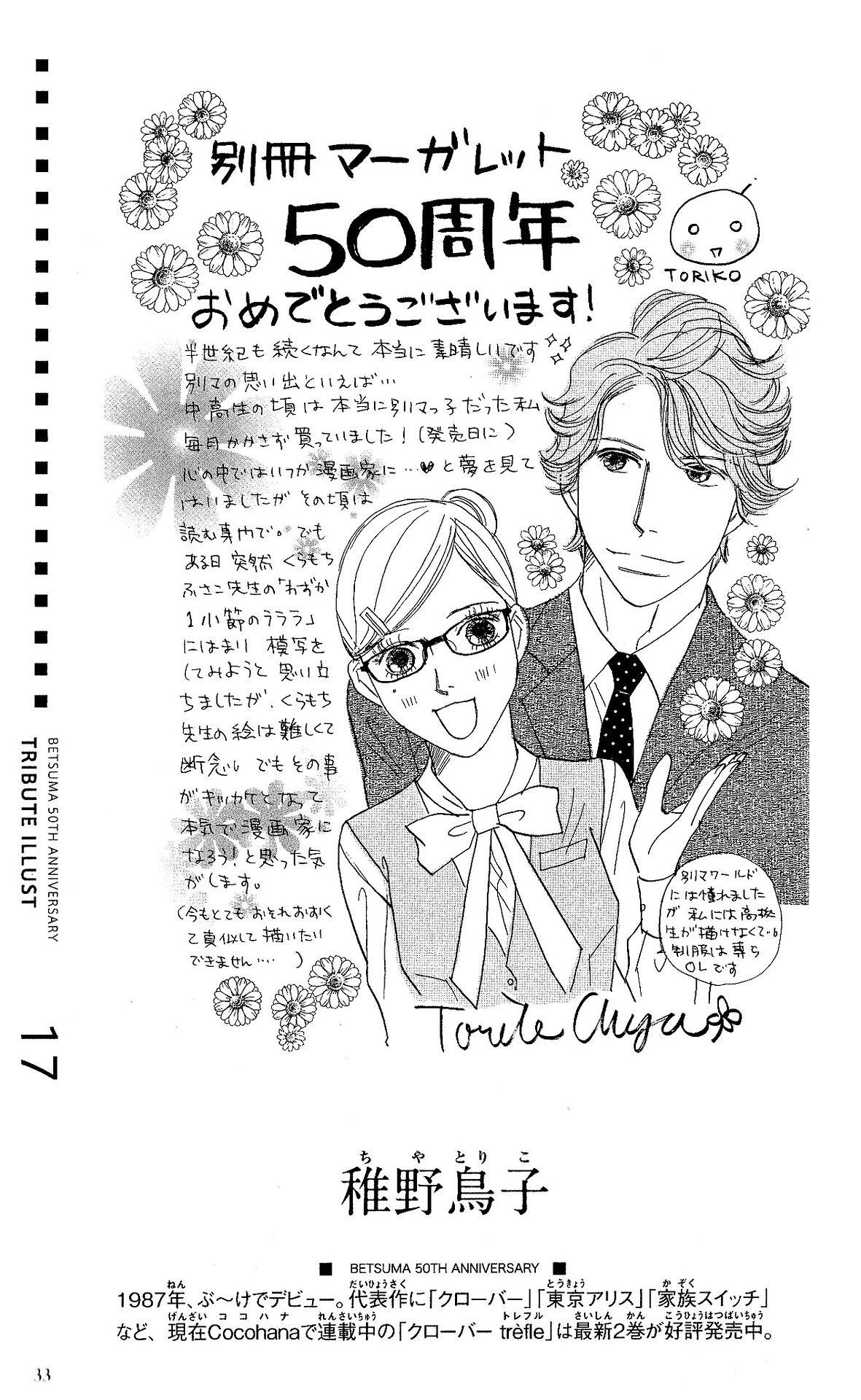 17 - Chiya Toriko sensei, the mangaka of Clover, Tokyo Alice and Clover Trefle (her current work), congratulating Betsuma's 50th Anniversary.