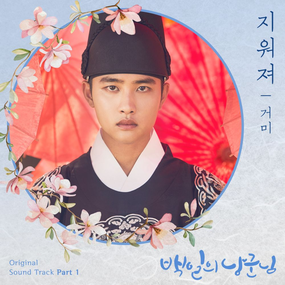 Gummy 100 Days My Prince Ost Part 1 Album Lyrics