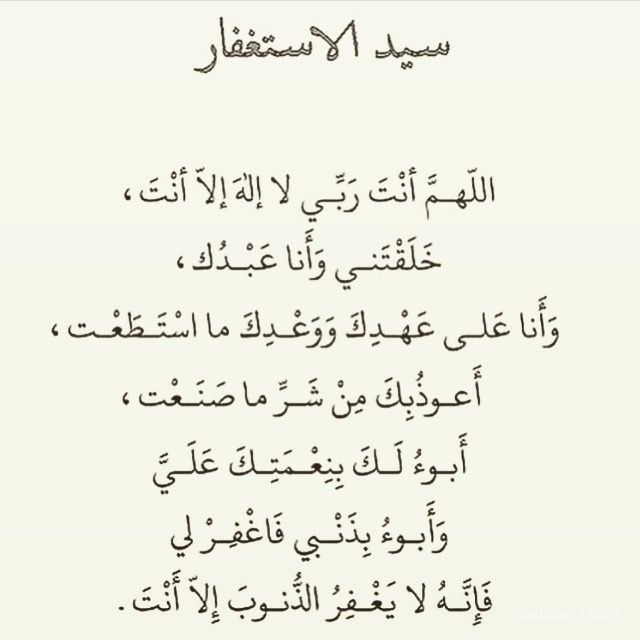 Pin By Mohamed Amin On Du3a Islam Math Pray