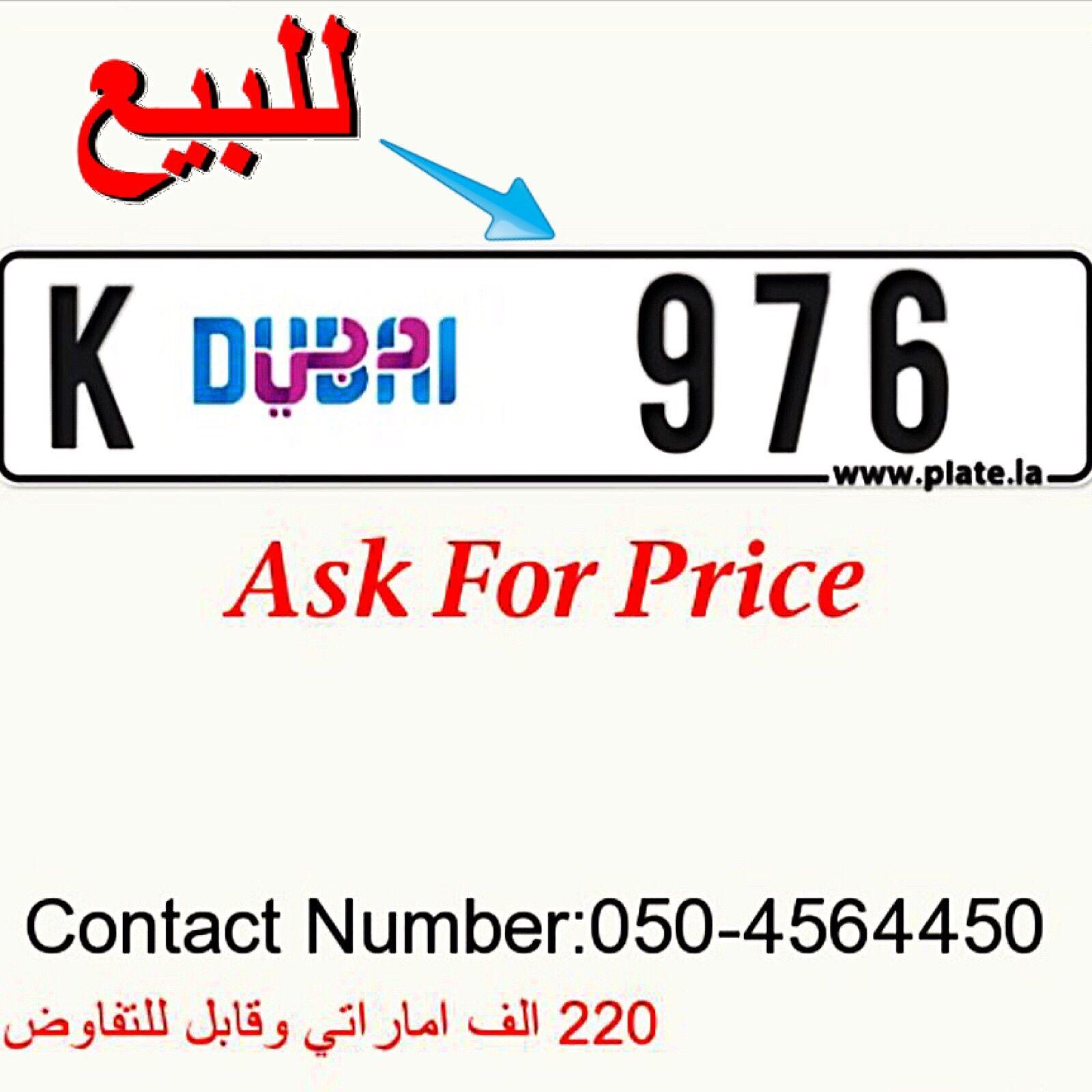 رقم مميز للبيع رقم لوحة سيارة اعلانvip رقم ارقام الواتساب Uae4cars2u متجر الاعلان برعاية Questfuj Novelty Sign Novelty Home Decor