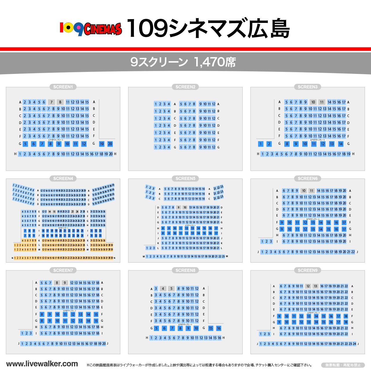 109シネマズ広島 (広島県 広島市西区) - LiveWalker.com