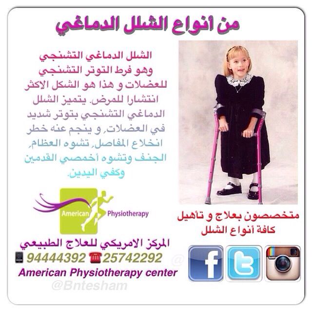 Http Instagram Com P M Guhgtuyn Physiotherapy American