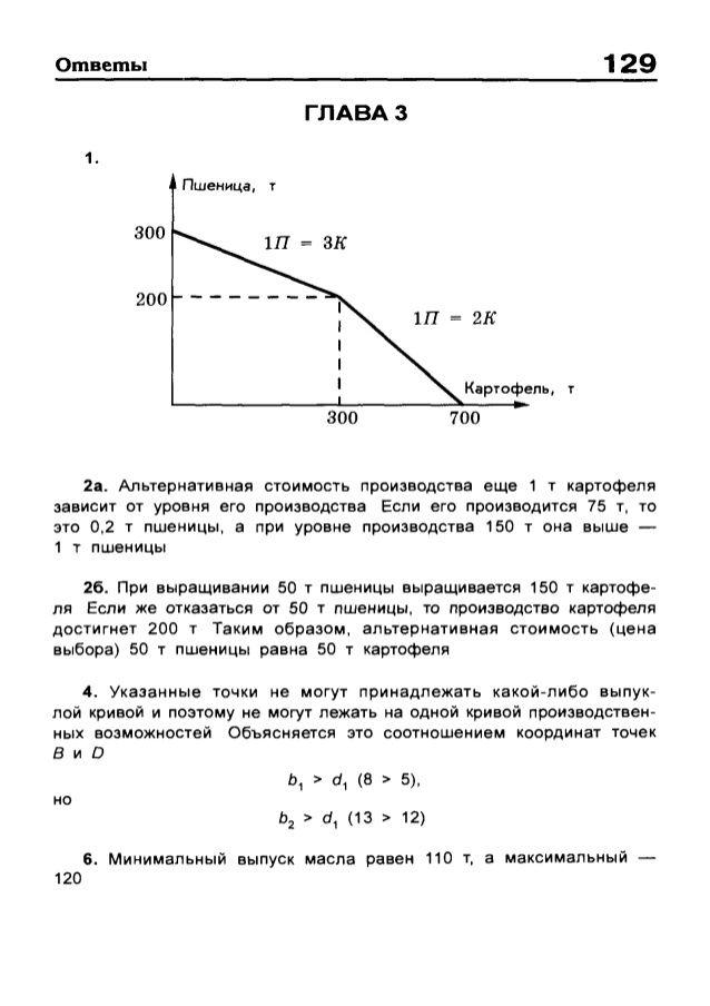Срез по физике за 8 класс ответы
