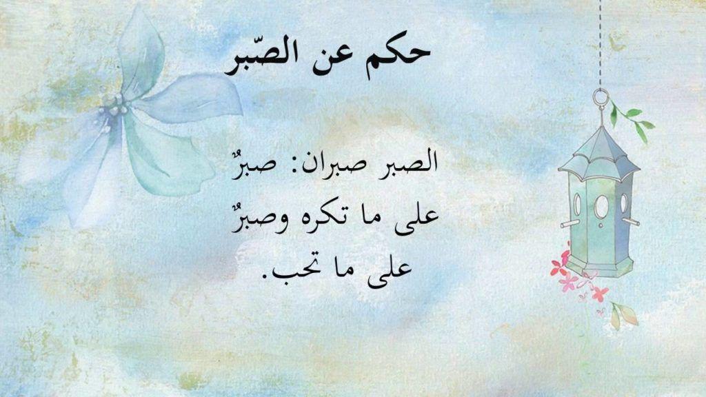 حكم واقوال العلماء اقوي الحكم والاقتباسات للمشاهير In 2021 Arabic Calligraphy