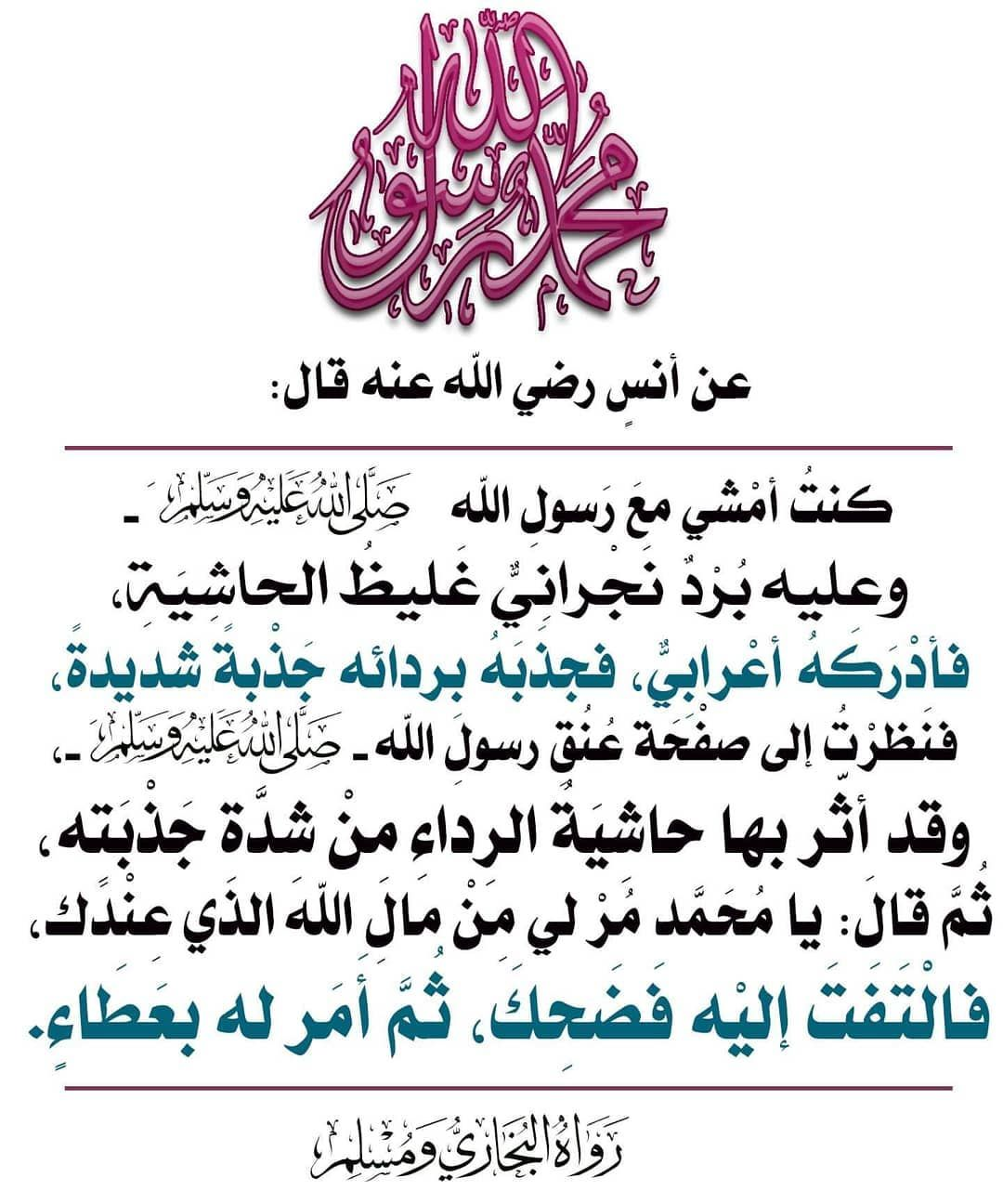 Publication Instagram Par أحاديث البخاري ومسلم 31 Dec 2018 A 5 57 Utc Arabic Calligraphy Instagram Posts Calligraphy