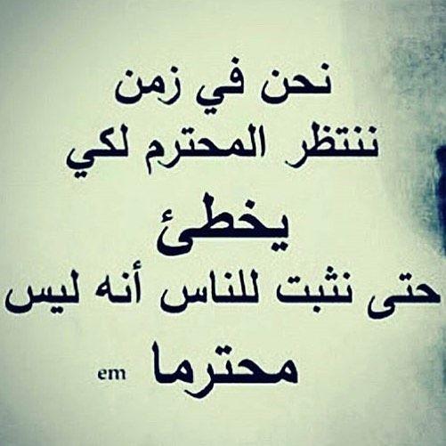 نحن في زمن ننتظر المحترم لكي يخطئ حتى نثبت للناس أنه ليس محترما Wisdom Arabic Calligraphy Calligraphy