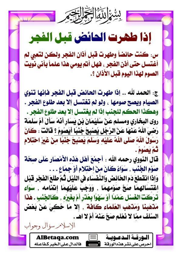 اذا طهرت المرأة قبل الفجر Islam Facts Islamic Information Islam For Kids