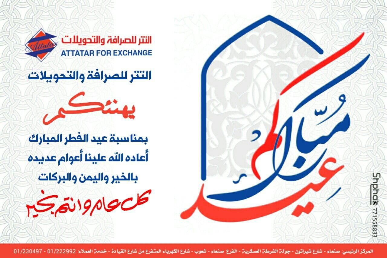 عيدكم مبارك Eid Mubarak Logo Design Design Logos