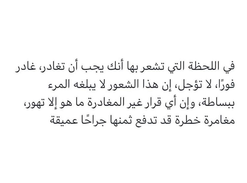 Pin By Bush Ra On حكايه Words Quotes Mixed Feelings Quotes Quotations