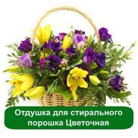 Отдушка для стирального порошка Цветочная, 1 литр в магазине Мыло-опт.com.ua. Тел: (097)829-49-36. Доставка по всей Украине.