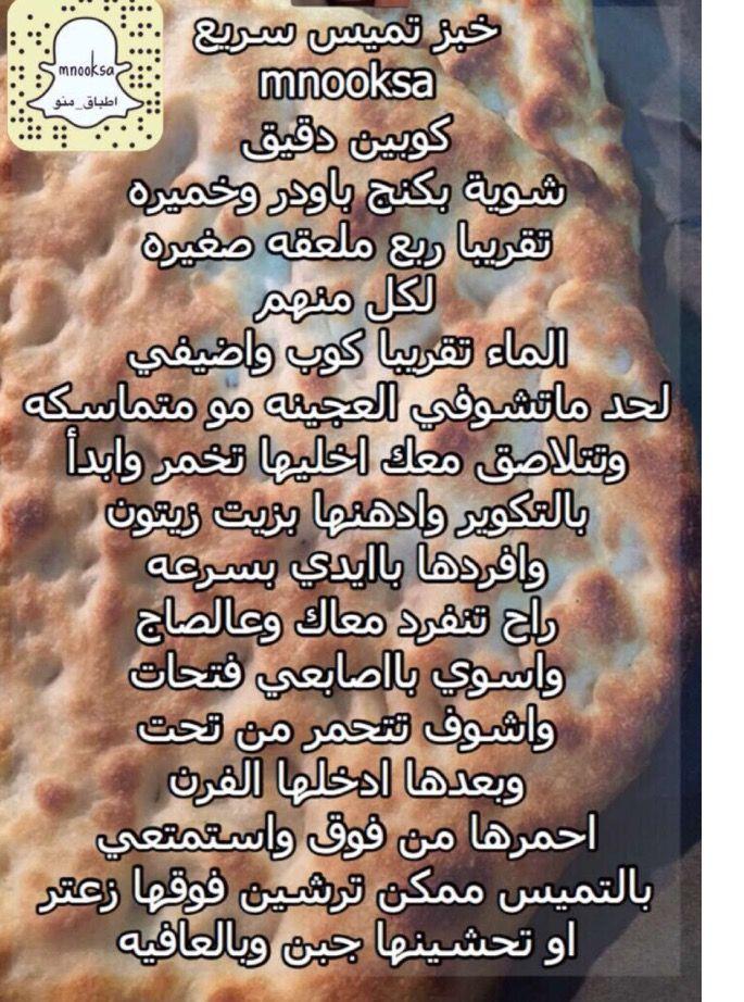 خبز تميس سريع Arabic Food Food Dough