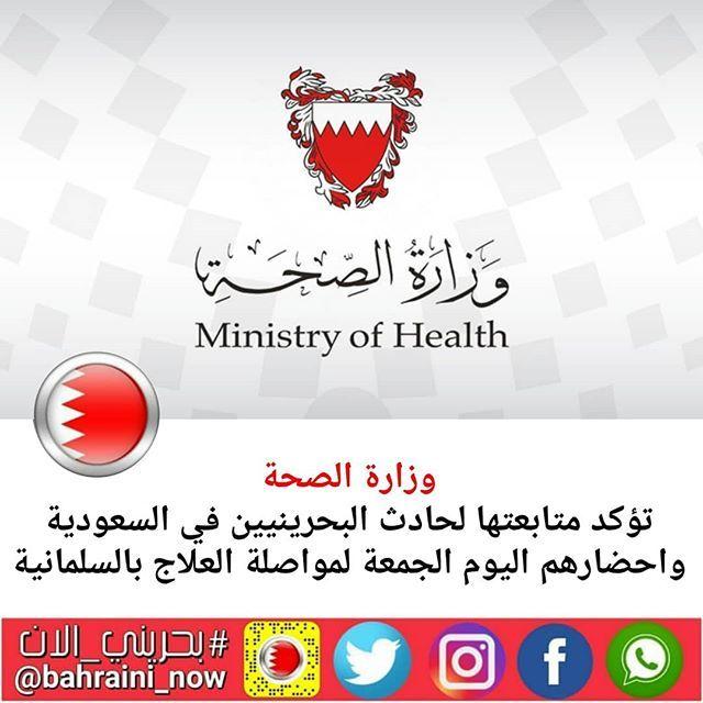 وزارة الصحة تؤكد متابعتها لحادث البحرينيين في السعودية واحضارهماليوم الجمعة لمواصلة العلاج بالسلمانية المنامة في 5 سبتمبر بنا Cards Playing Cards Health