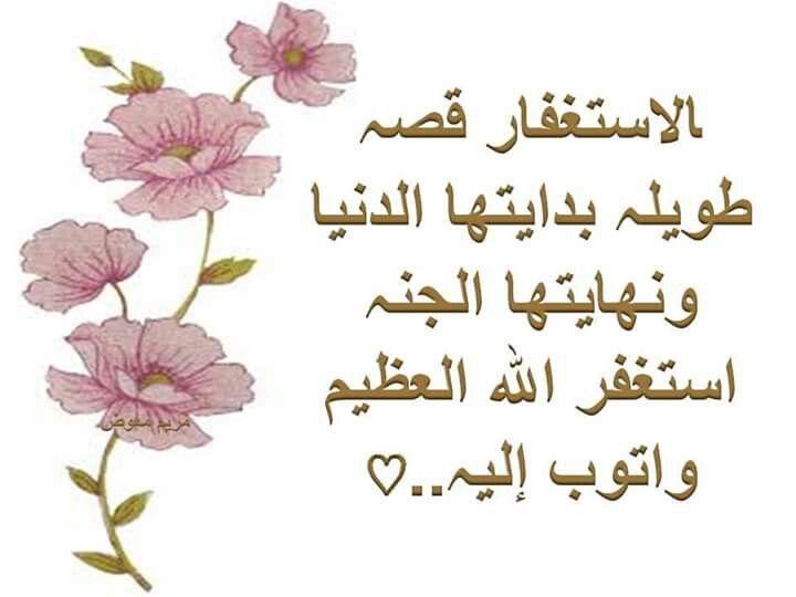 أستغفر الله ربي وأتوب إليه Arabic Calligraphy Calligraphy Arabic