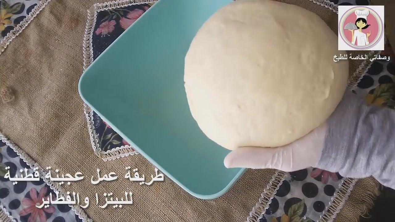 طريقة عمل عجينة قطنية ذهبية للبيتزا والفطاير وكافة انواع المعجنات بدق Tarta