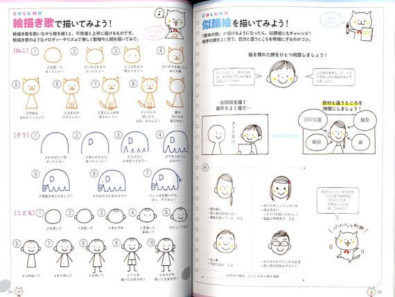 Kamo S Easy Kawaii Illustration Book Japanese Craft Book