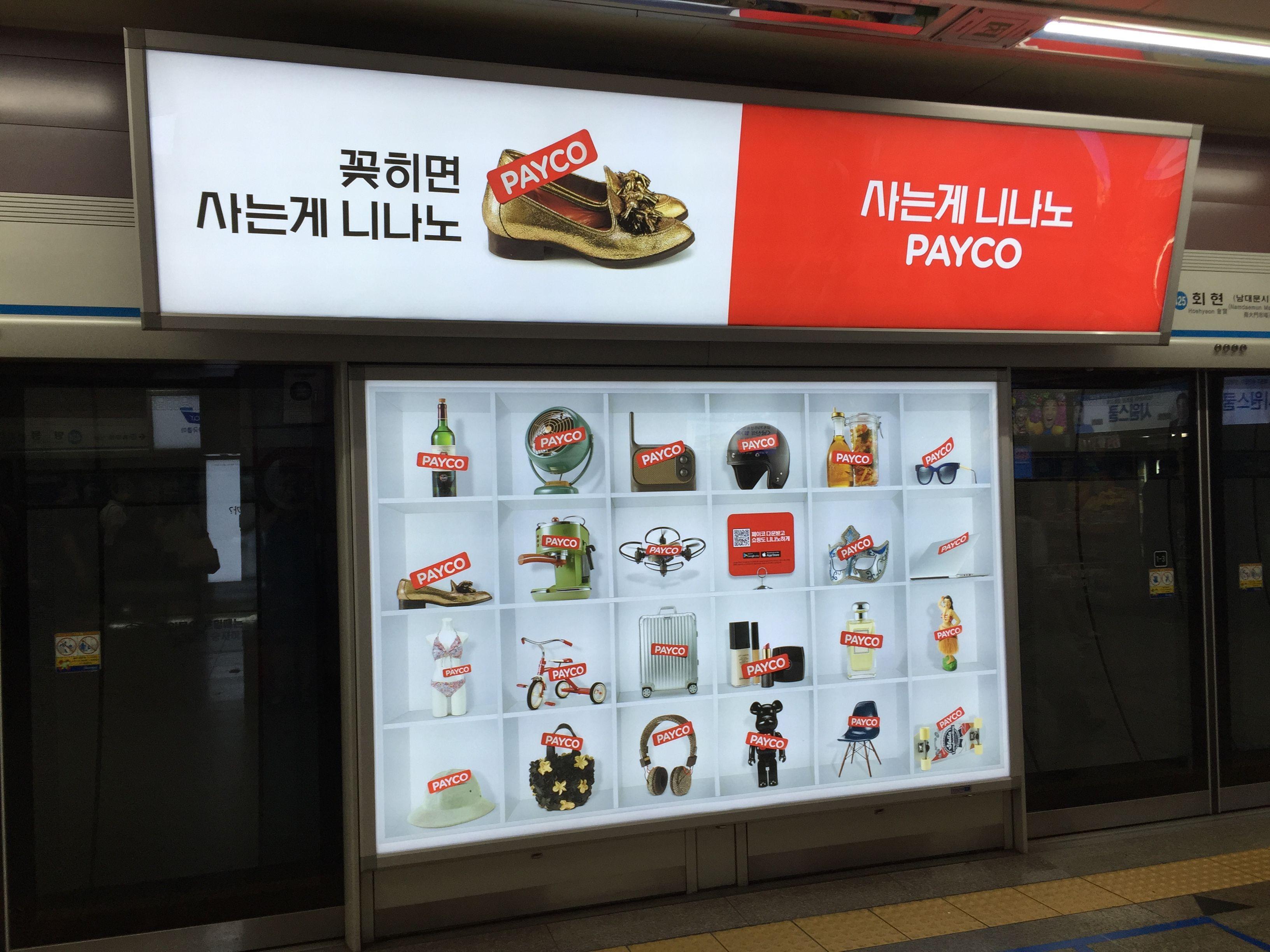 Tip #17: Laat de klant vast wennen hoe het schap eruit ziet met jouw product #ZuidKorea #Marketing