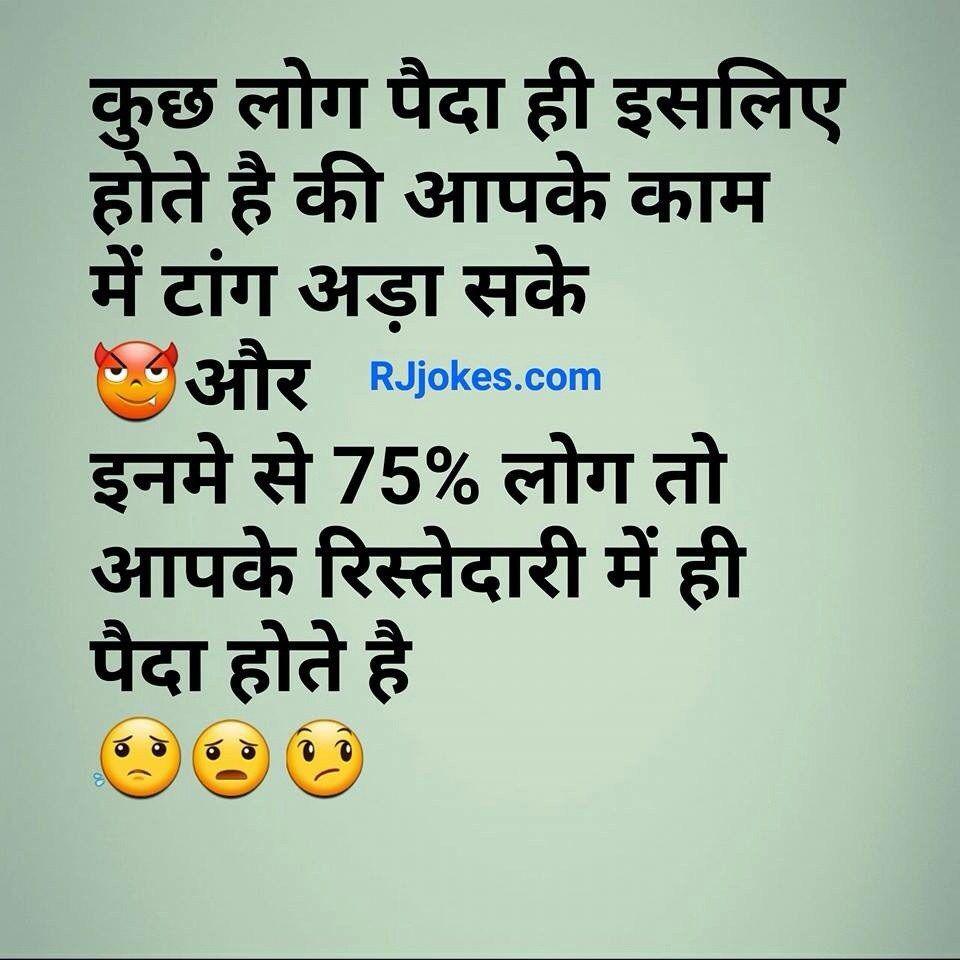 6 Hillarious Hindi jokes in Pictures | हिन्दी