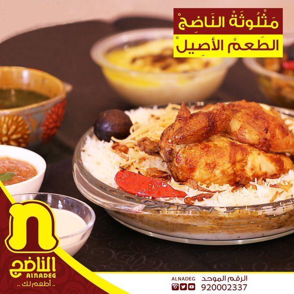 شركة مطاعم الناضج Alnadeg Food Breakfast Chicken