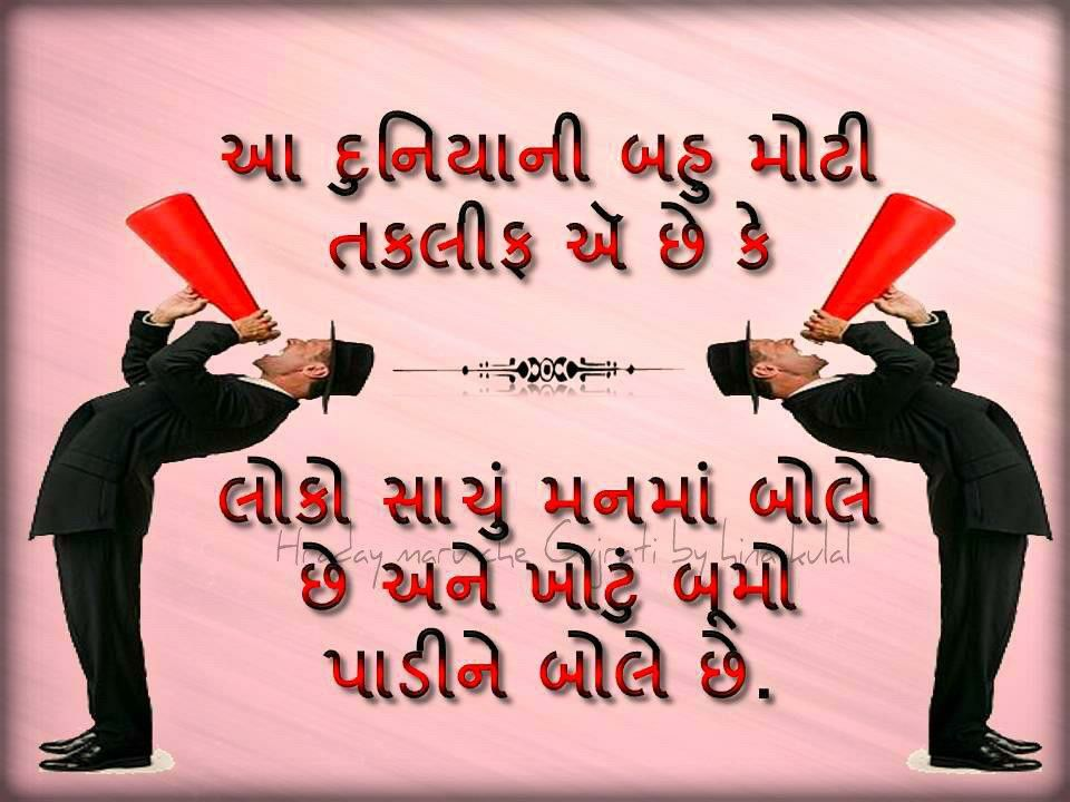 One fact thing of life gujarati pinterest one fact thing of life ccuart Images