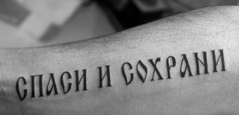 harsh lettered russian quote tattoo on arm tattoos. Black Bedroom Furniture Sets. Home Design Ideas
