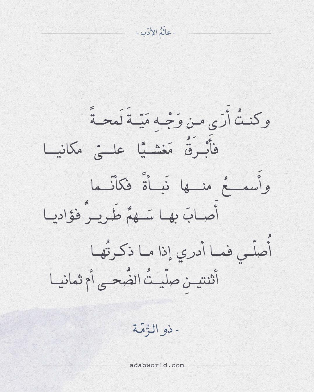 شعر ذو الرمة أصلي فما أدري إذا ما ذكرتها عالم الأدب Words Quotes Arabic Love Quotes Quotes