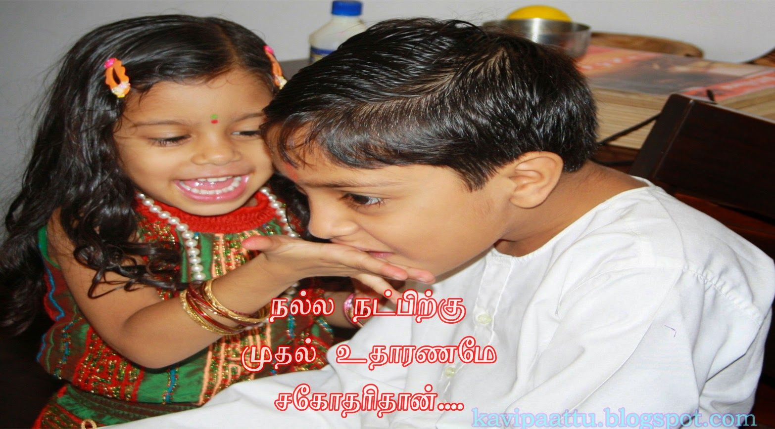 brother and sister relationship sms quotes