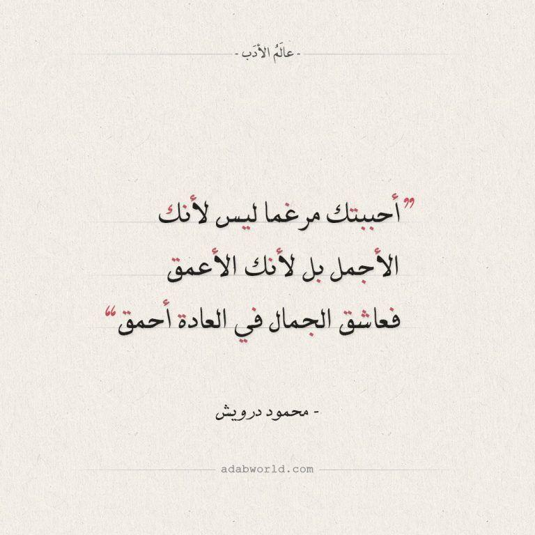 أحببتك مرغما كلمات رائعة لمحمود درويش عالم الأدب Arabic Quotes Poetry Calligraphy