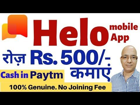 Work from home Part time job HELO mobile earning