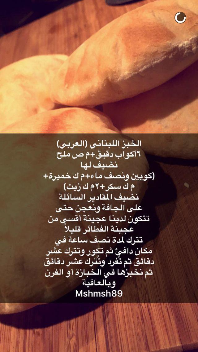 الخبز اللبناني Food And Drink Hot Dog Buns Bread Baking