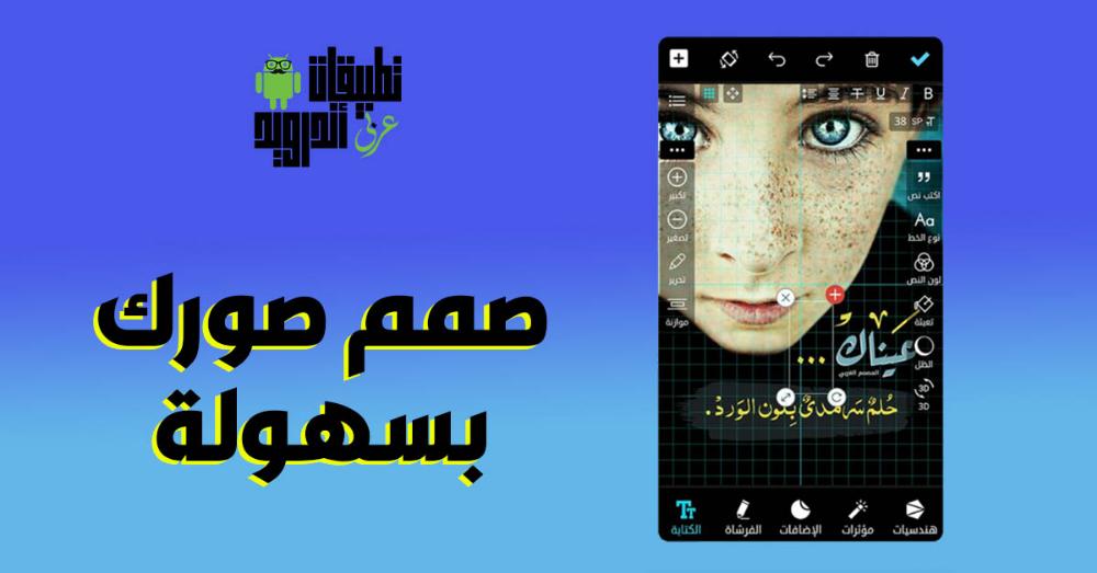 تطبيق المصمم العربي للكتابة علي الصور بشكل احترافي بكل سهولة لهواتف الاندرويد Movie Posters Poster Movies