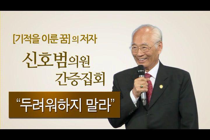2012-05-12 신호범 의원 간증집회 – 두려워하지 말라