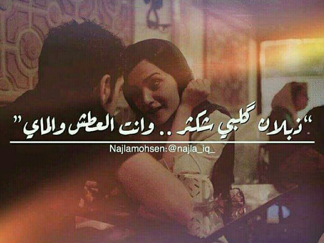 شعر شعبي عراقي Beautiful Arabic Words Sweet Quotes Love Words