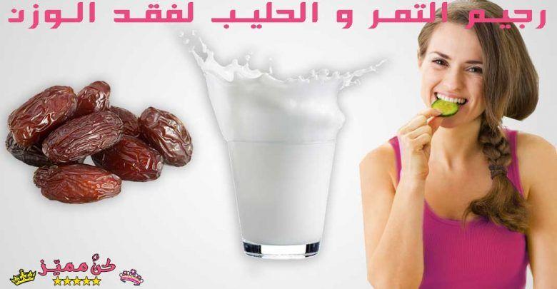 رجيم التمر واللبن فوائد و اضرار و تجارب بالتفصيل Dates And Milk Diet Benefits Damage And Experiences In Detail اق Milk Diet Milk Diet