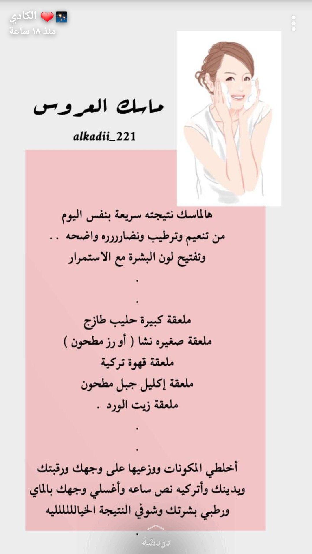 Pin By Yosha On عنايه Beauty Skin Care Routine Natural Skin Care Diy Skin Care Women