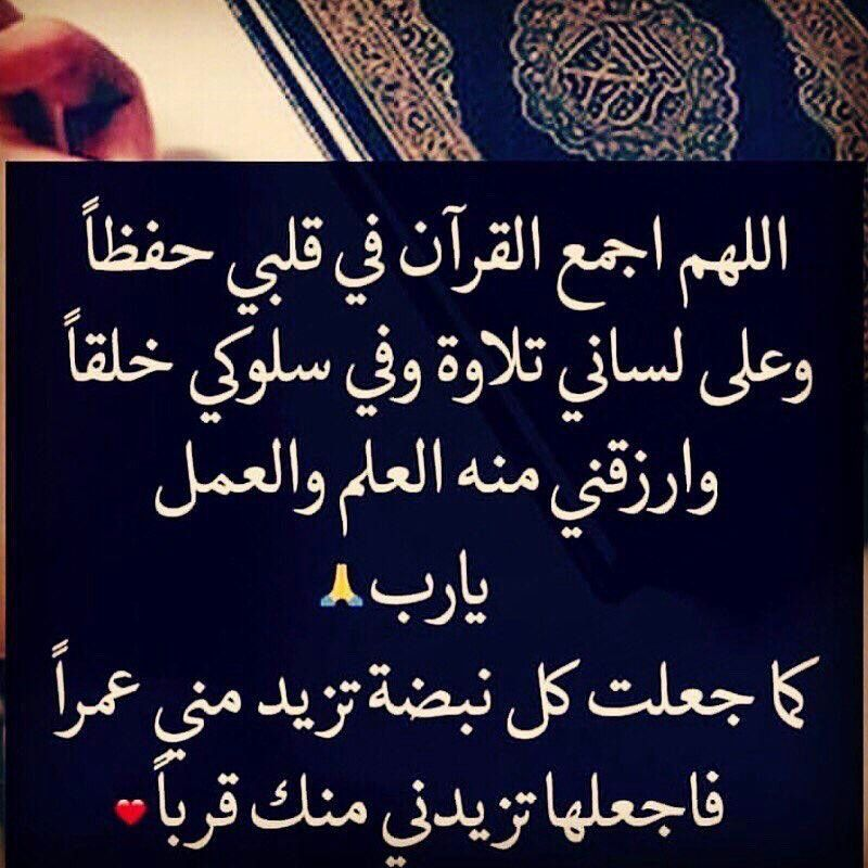 Pin By Chamsdine Chams On دعاء Hadeeth Peace Be Upon Him Islam