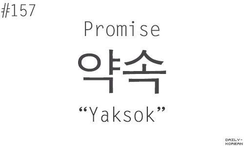 Korean Korean Tattoos Korean Writing Korean Words Learning